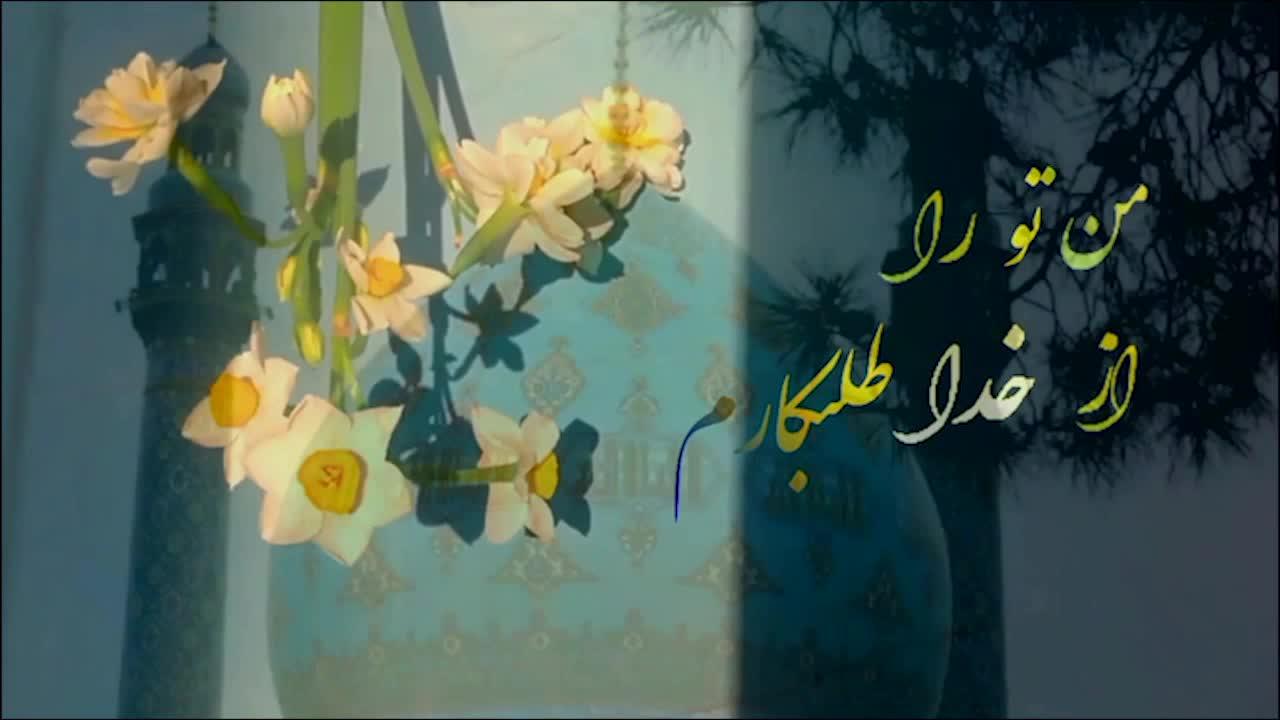 کلیپ عاشقانه امام زمان |  تبریک نیمه شعبان
