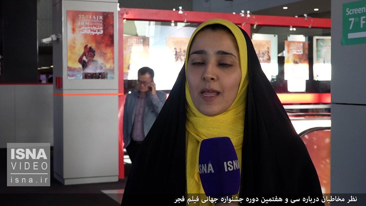 ویدئو/ نظر مخاطبان درباره سی و هفتمین جشنواره جهانی فیلم فجر