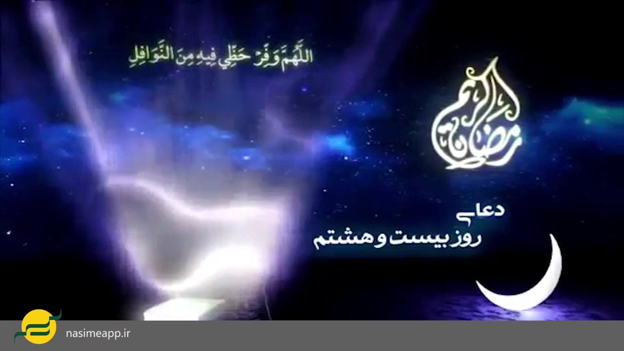 دعای روز بیست و هشتم ماه مبارک رمضان.