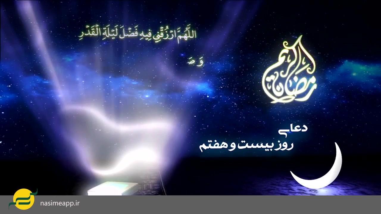 دعای روز بیست و هفتم ماه مبارک رمضان.