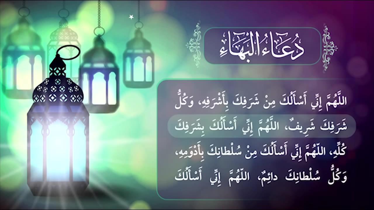 دعای بهاء(سحر رمضان) با صدای اباذر الحلواجی