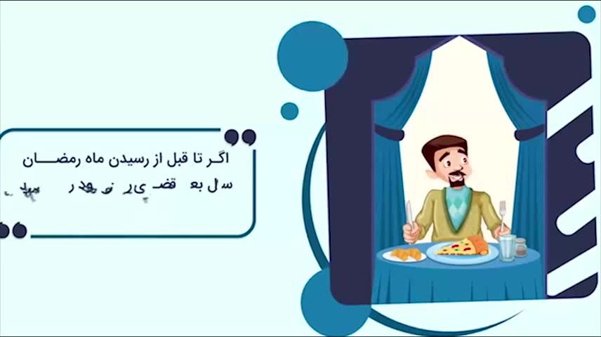 احکام کفاره روزه قضا