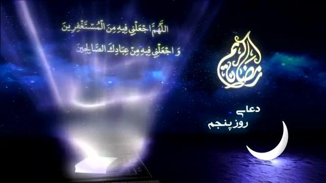 دعای روز پنجم ماه مبارک رمضان