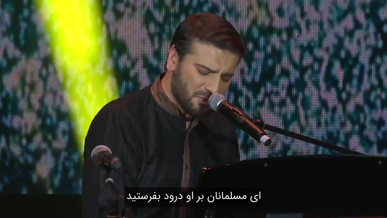 اجرای زنده سامی یوسف | اسماء الله (زیرنویس فارسی)