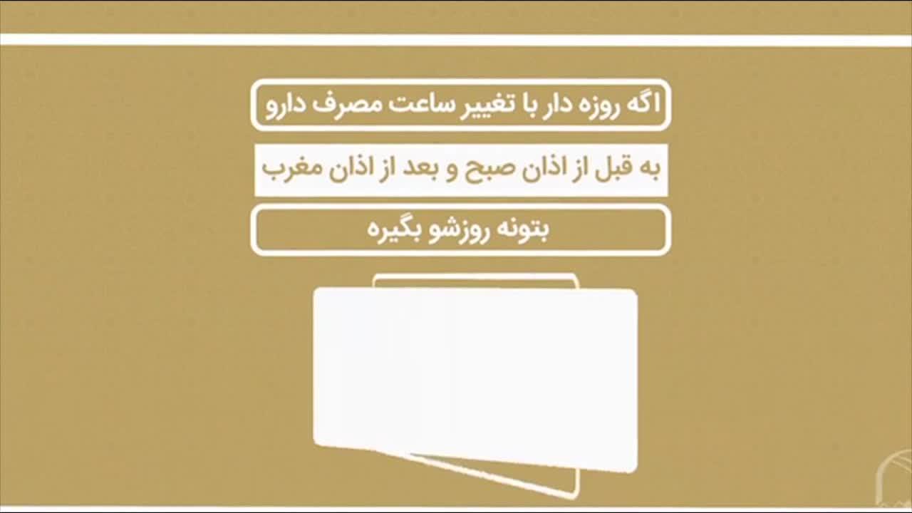 احکام روزه | مبطلات روزه (قسمت سوم)