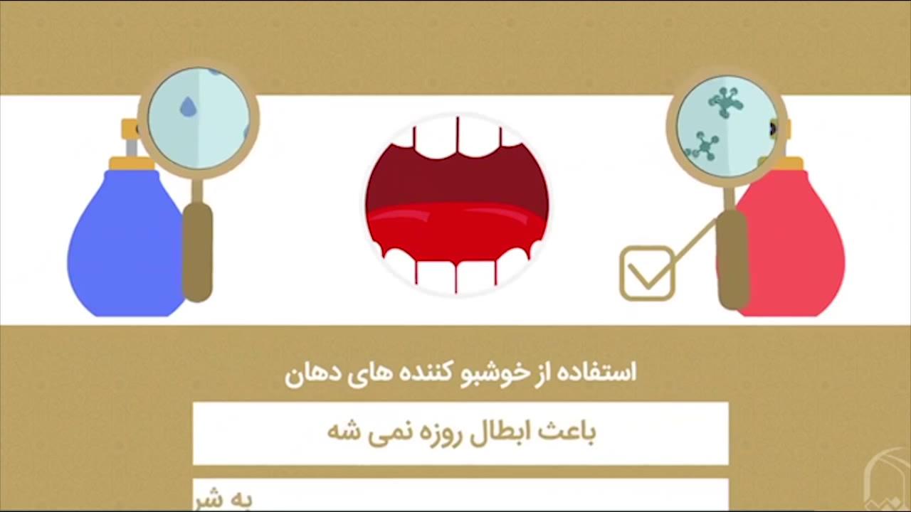 احکام روزه | مبطلات روزه (قسمت چهارم)