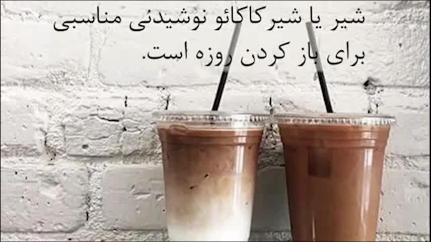 نوشیدنیهای مناسب ماه مبارک رمضان