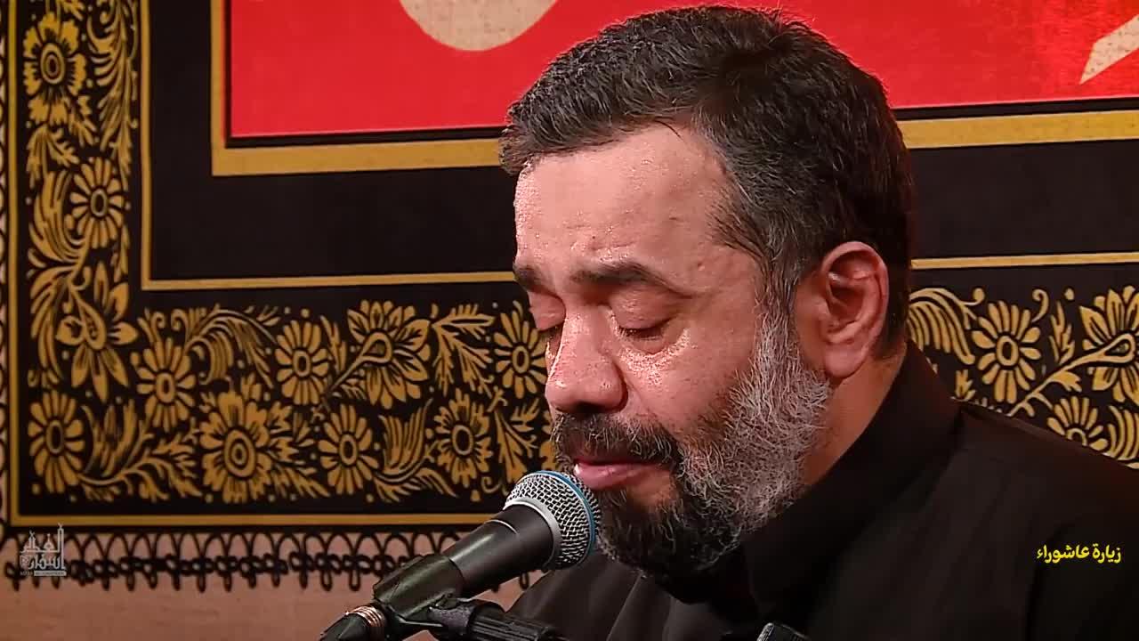 زیارت عاشورا  | حاج محمود كریمی