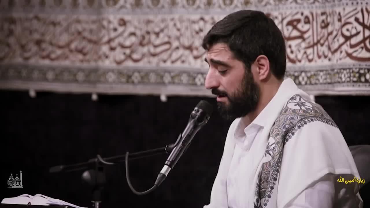 زیارت أمین الله | سید مجید بنی فاطمه