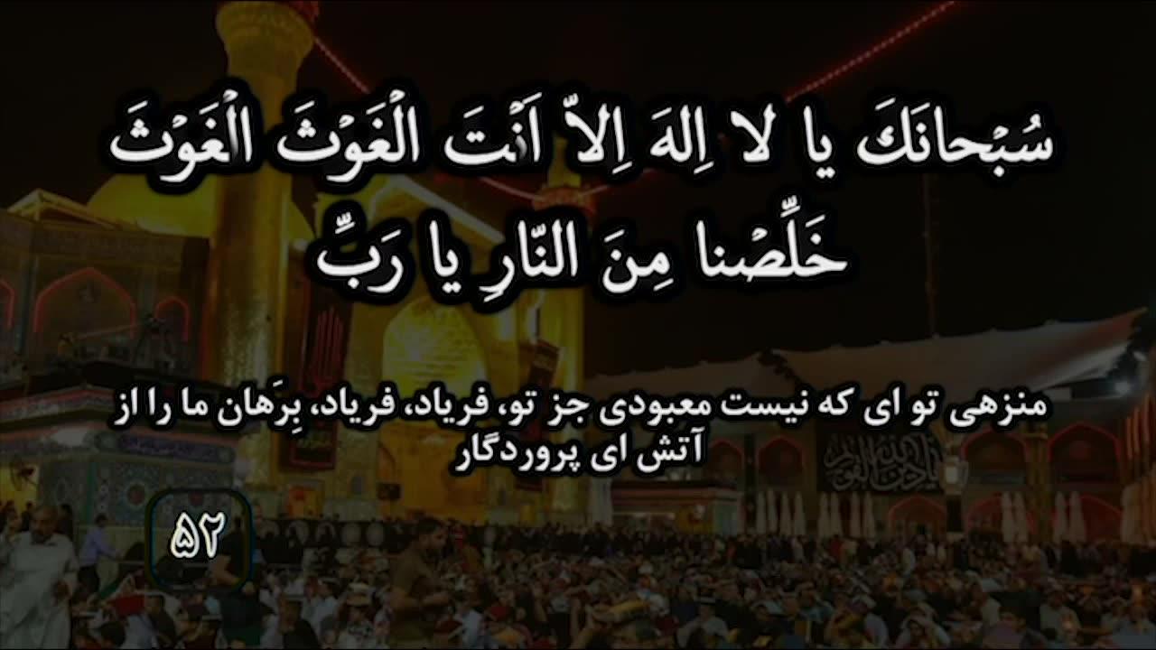 قرائت دعای جوشن کبیر در شب های قدر  | حاج محسن فرهمند