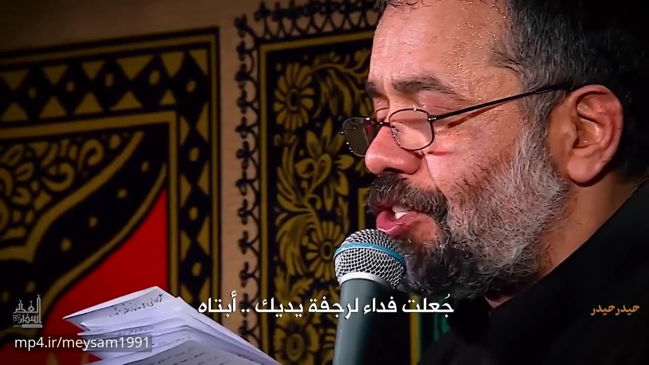مداحی حیدر حیدر محمود کریمی