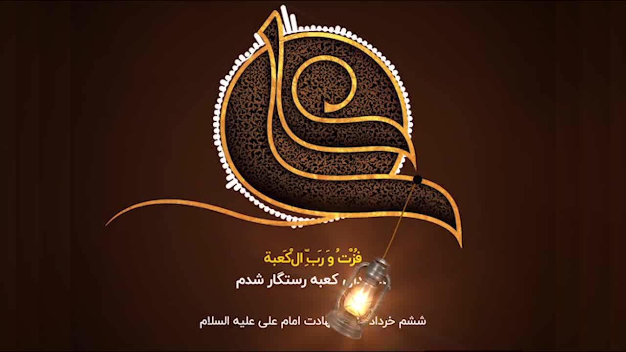 شهادت حضرت علی علیه السلام تسلیت باد