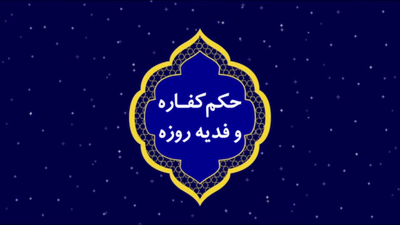 احکام ماه مبارک رمضان | حکم کفاره و فدیه روزه