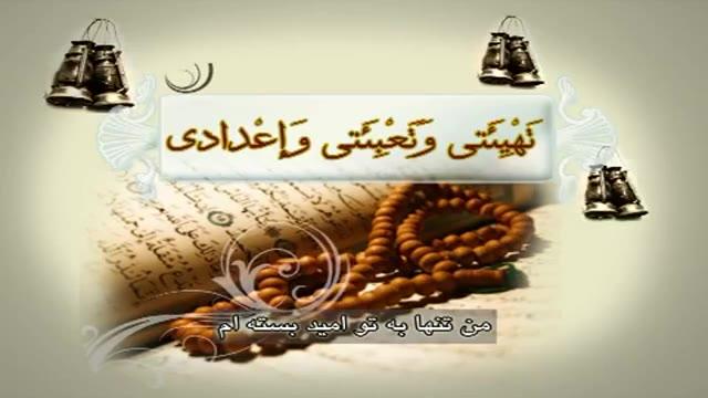 دعای روز عید فطر
