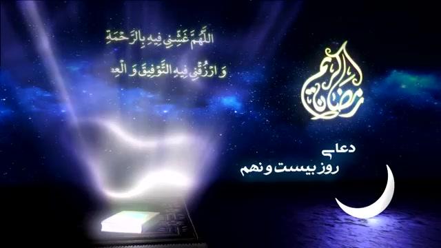 دعای روز بیست ونهم ماه مبارک رمضان