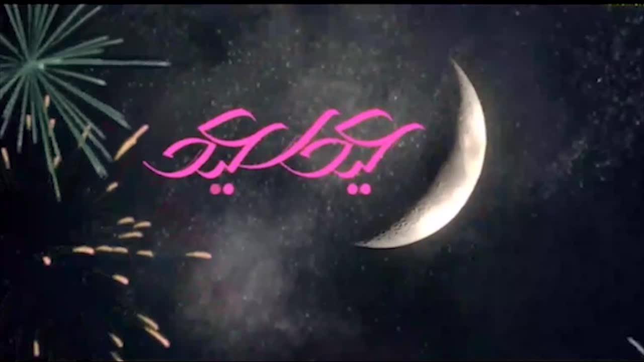نماهنگ عید سعید فطر