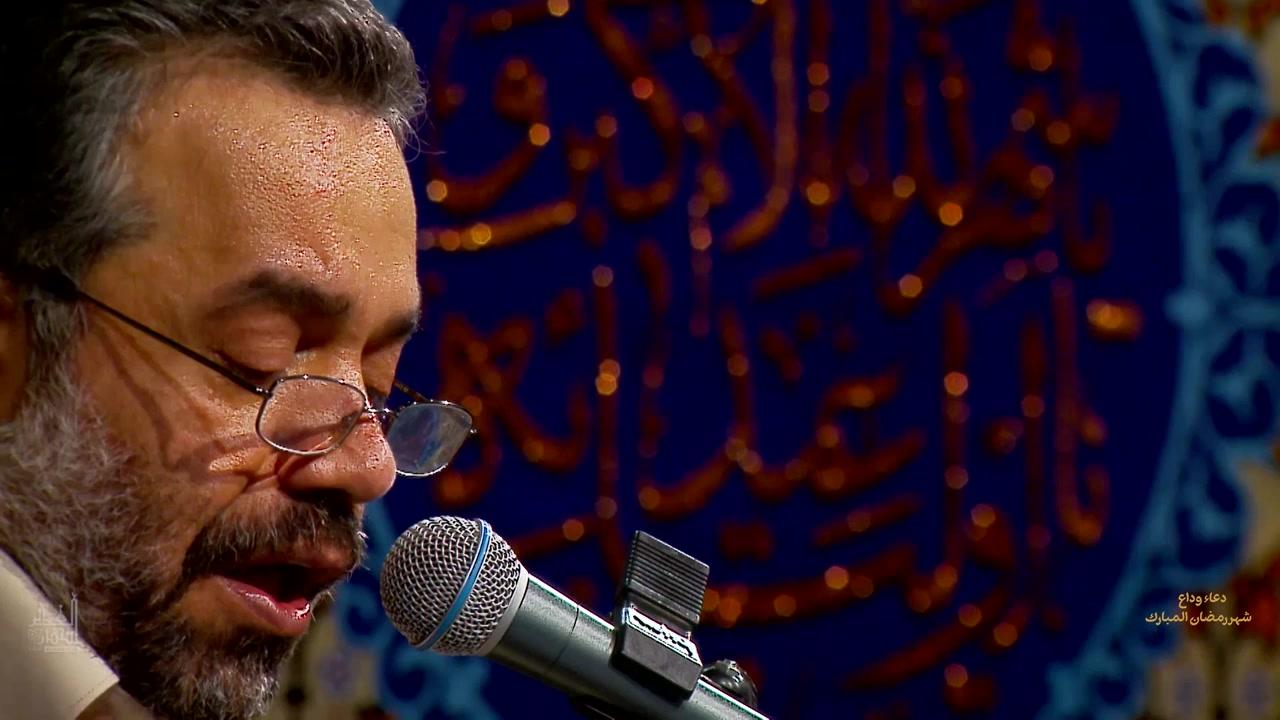 دعای وداع با ماه مبارک رمضان | حاج محمود كریمی