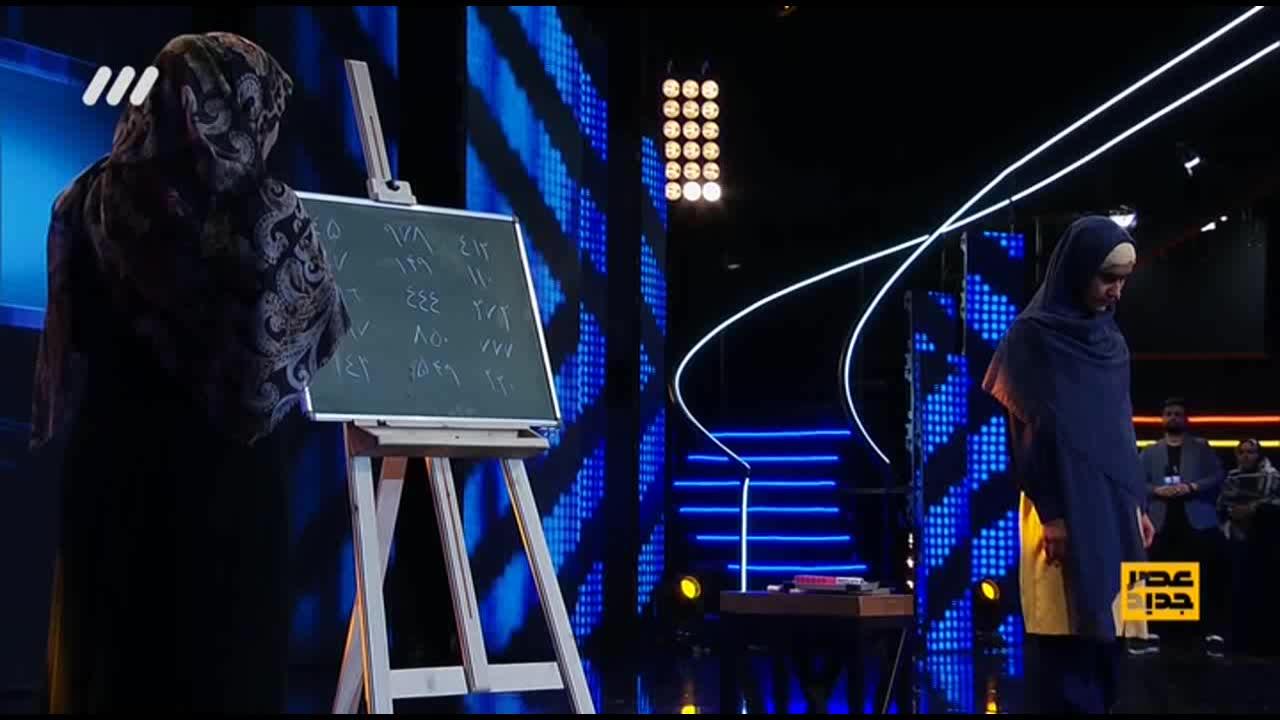 قسمت دهم مرحله دوم عصر جدید؛ محاسبات ذهنی فوق العاده که حیرت داوران را برانگیخت