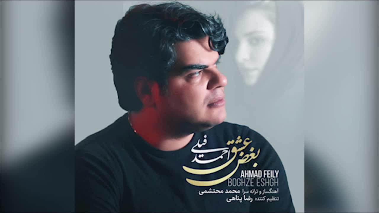 دانلود آهنگ جدید احمد فیلی به نام بغض عشق